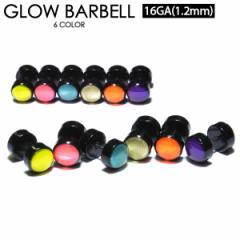 【メール便対応】GLOW バーベル 16G(1.2mm) 両側が蛍光色 ボディピアス グロー インパクト アクリル カラー 定番ピアス┃