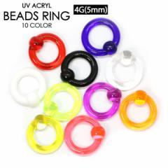 【メール便対応】UVアクリル キャプティブビーズリング 4G(5mm)カラー BCR CBR ボディピアス ボディーピアス 4ゲージ┃