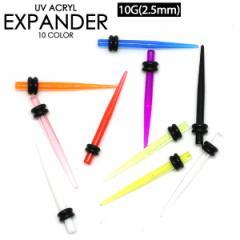 【メール便対応】UVアクリル 拡張器 10ゲージ(2.5ミリ) エキスパンダー 【ボディピアス (10G) 2.5mm エクステンション ニードル】 ┃