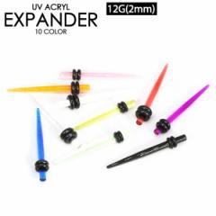 【メール便対応】UVアクリル 拡張器 12ゲージ (2ミリ)エキスパンダー【エクステンション ニードル】 ボディピアス 12G (2mm) ┃