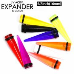 【メール便対応】UVアクリル 拡張器 エキスパンダー 5/8inch(16mm)【ホールアップ】ボディピアス 5/8インチ(16ミリ) ┃