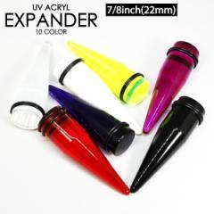 【メール便対応】UVアクリル 拡張器 7/8インチ(22mm)エキスパンダー エクステンション ニードル 7/8inch 【 ボディピアス 】 ┃