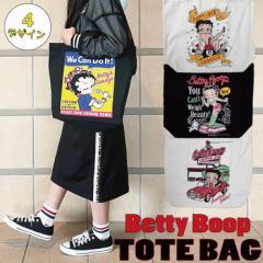 【メール便280円発送】BettyBoop トートバッグ -02 エコバッグ マイバッグ メンズ キャンバス生地 アメリカン雑貨 ベティちゃん 生活雑貨