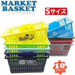 マーケット バスケット(S) デザイン10種 ルート66 ミリタリー ベティ プラスチック 収納 小物入れ 洗濯物 かご 収納 【MARKET BASKET 買