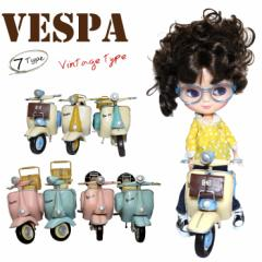 ベスパ vespa-01 クラシカル ヴィンテージ バイク スクーター オブジェ 置物 可愛い ディスプレイ 飾り【ブリキ 資材 オリジナル ドー