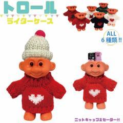 【4個まで定形外280円対応】トロールライターケース ニット帽 セーター キャラクター おもしろグッズ 保護ケース インテリア アメリカン