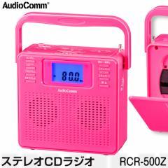 【数量限定】CDプレーヤー CDラジオ コンパクト ポータブル 乾電池対応 ピンク ワイドFM AudioComm RCR-500Z-P 07-8957 オーム電機