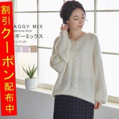 シャギーニットセーター リブ編み 暖か ケーブル編み スリーブニット トップス 04ta6246
