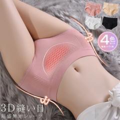 ショーツ スタンダード パンツ 3D縫い目 超盛無地 プレーン 子宮温活 19bs6192