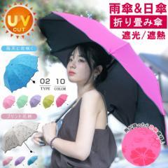 全品30%OFFクーポン配布 雨晴れ兼用 日傘 折り畳み傘 携帯用 アンブレラ 花柄 5色99um3024