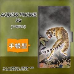 メール便送料無料AQUOS PHONE Xx 106SH 手帳型スマホケース/レザー/ケース / カバー【254 振り返る虎】(アクオスフォンXx/106sh/スマホケ