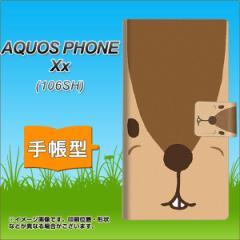 メール便送料無料AQUOS PHONE Xx 106SH 手帳型スマホケース/レザー/ケース / カバー【349 りす】(アクオスフォンXx/106sh/スマホケース/