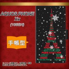 メール便送料無料AQUOS PHONE Xx 106SH 手帳型スマホケース/レザー/ケース / カバー【525 エッフェル塔bk-cr】(アクオスフォンXx/106sh/