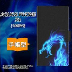 メール便送料無料AQUOS PHONE Xx 106SH 手帳型スマホケース/レザー/ケース / カバー【616 ドラゴンの叫び】(アクオスフォンXx/106sh/スマ