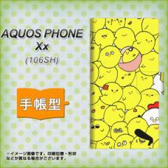 メール便送料無料AQUOS PHONE Xx 106SH 手帳型スマホケース/レザー/ケース / カバー【1031 ピヨピヨ】(アクオスフォンXx/106sh/スマホケ