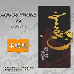 メール便送料無料AQUOS PHONE Xx 106SH 手帳型スマホケース/レザー/ケース / カバー【AB804 伊達政宗シルエットと花押 】(アクオスフォン
