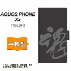 メール便送料無料AQUOS PHONE Xx 106SH 手帳型スマホケース/レザー/ケース / カバー【IB915 魂】(アクオスフォンXx/106sh/スマホケース/