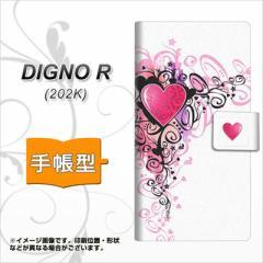 メール便送料無料DIGNO R 202K 手帳型スマホケース/レザー/ケース / カバー【007 スタイリッシュハート(白)】(ディグノR/202K/スマホケ