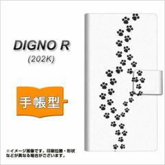 メール便送料無料DIGNO R 202K 手帳型スマホケース/レザー/ケース / カバー【066 あしあと】(ディグノR/202K/スマホケース/手帳式)