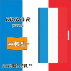 メール便送料無料DIGNO R 202K 手帳型スマホケース/レザー/ケース / カバー【673 フランス】(ディグノR/202K/スマホケース/手帳式)