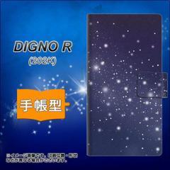 メール便送料無料DIGNO R 202K 手帳型スマホケース/レザー/ケース / カバー【1271 天空の川】(ディグノR/202K/スマホケース/手帳式)