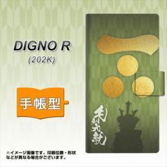 メール便送料無料DIGNO R 202K 手帳型スマホケース/レザー/ケース / カバー【AB815 毛利元就 】(ディグノR/202K/スマホケース/手帳式)