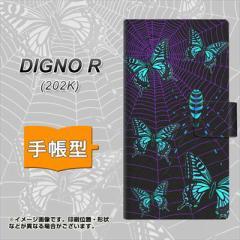 メール便送料無料DIGNO R 202K 手帳型スマホケース/レザー/ケース / カバー【AG830 蜘蛛の巣に舞う蝶(青) 】(ディグノR/202K/スマホケー