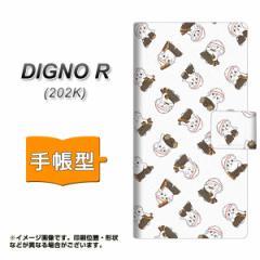 メール便送料無料DIGNO R 202K 手帳型スマホケース/レザー/ケース / カバー【CA828 さのまる行進】(ディグノR/202K/スマホケース/手帳式)