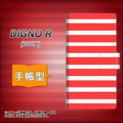 メール便送料無料DIGNO R 202K 手帳型スマホケース/レザー/ケース / カバー【EK881 ボーダー レッド】(ディグノR/202K/スマホケース/手帳