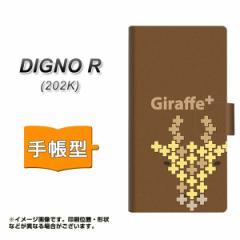 メール便送料無料DIGNO R 202K 手帳型スマホケース/レザー/ケース / カバー【IA805 Giraffe+】(ディグノR/202K/スマホケース/手帳式)
