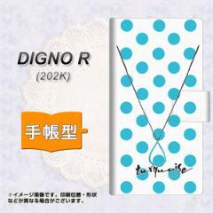メール便送料無料DIGNO R 202K 手帳型スマホケース/レザー/ケース / カバー【OE821 12月ターコイズ】(ディグノR/202K/スマホケース/手帳