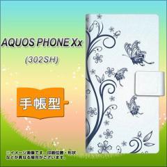 メール便送料無料SoftBank AQUOS PHONE Xx 302SH 手帳型スマホケース/レザー/ケース / カバー【206 おとぎの国の蝶】(アクオスフォンXx/3