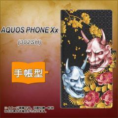 メール便送料無料SoftBank AQUOS PHONE Xx 302SH 手帳型スマホケース/レザー/ケース / カバー【1024 般若と牡丹2】(アクオスフォンXx/302
