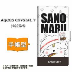 メール便送料無料 AQUOS CRYSTAL Y 402SH 手帳型スマホケース 【 CA832 SANO City 黒 】横開き (アクオスクリスタル ワイ 402SH/402SHY用