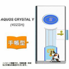 メール便送料無料 AQUOS CRYSTAL Y 402SH 手帳型スマホケース 【 YA883 北欧ドア01 】横開き (アクオスクリスタル ワイ 402SH/402SHY用/