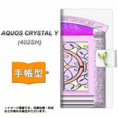 メール便送料無料 AQUOS CRYSTAL Y 402SH 手帳型スマホケース 【 YA968 魔法のドア03 】横開き (アクオスクリスタル ワイ 402SH/402SHY用
