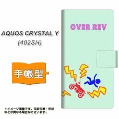 メール便送料無料 AQUOS CRYSTAL Y 402SH 手帳型スマホケース 【 YB876 ピクトマン07 】横開き (アクオスクリスタル ワイ 402SH/402SHY用