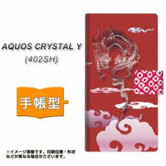 メール便送料無料 AQUOS CRYSTAL Y 402SH 手帳型スマホケース 【 YC907 雲竜02 】横開き (アクオスクリスタル ワイ 402SH/402SHY用/スマ