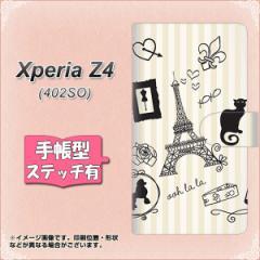 メール便送料無料 softbank XPERIA Z4 402SO 手帳型スマホケース 【ステッチタイプ】 【 694 パリの絵 】横開き (エクスペリアZ4/402SO用