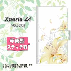 メール便送料無料 softbank XPERIA Z4 402SO 手帳型スマホケース 【ステッチタイプ】 【 SC851 ユリ ホワイト 】横開き (エクスペリアZ4/