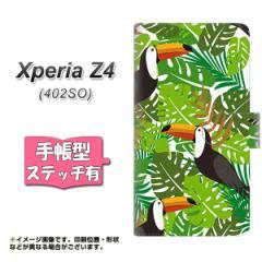 メール便送料無料 softbank XPERIA Z4 402SO 手帳型スマホケース 【ステッチタイプ】 【 SC894 ボタニカル トロピカルパレード 】横開き