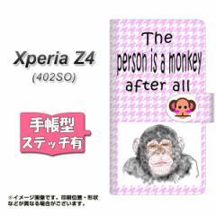 メール便送料無料 softbank XPERIA Z4 402SO 手帳型スマホケース 【ステッチタイプ】 【 YD873 チンパンジー02 】横開き (エクスペリアZ4