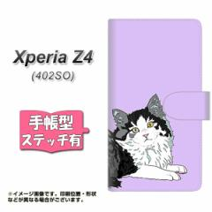 メール便送料無料 softbank XPERIA Z4 402SO 手帳型スマホケース 【ステッチタイプ】 【 YE962 ノルウェージャンフォレストキャット03 】