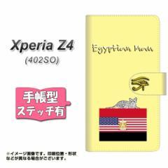 メール便送料無料 softbank XPERIA Z4 402SO 手帳型スマホケース 【ステッチタイプ】 【 YE972 エジプシャンマウ01 】横開き (エクスペリ