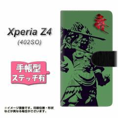 メール便送料無料 softbank XPERIA Z4 402SO 手帳型スマホケース 【ステッチタイプ】 【 YF897 不動明王03 】横開き (エクスペリアZ4/402