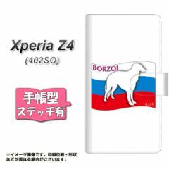 メール便送料無料 softbank XPERIA Z4 402SO 手帳型スマホケース 【ステッチタイプ】 【 ZA809 ボルゾイ 】横開き (エクスペリアZ4/402SO