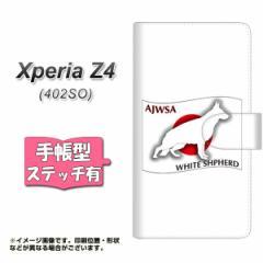 メール便送料無料 softbank XPERIA Z4 402SO 手帳型スマホケース 【ステッチタイプ】 【 ZA859 ホワイトシェパード 】横開き (エクスペリ