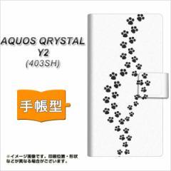 メール便送料無料 AQUOS CRYSTAL Y2 403SH 手帳型スマホケース 【 066 あしあと 】横開き (アクオスクリスタル ワイツー 403SH/403SHY用/