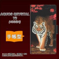 メール便送料無料 AQUOS CRYSTAL Y2 403SH 手帳型スマホケース 【 177 もみじと虎 】横開き (アクオスクリスタル ワイツー 403SH/403SHY