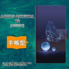 メール便送料無料 AQUOS CRYSTAL Y2 403SH 手帳型スマホケース 【 418 神秘の蝶 】横開き (アクオスクリスタル ワイツー 403SH/403SHY用/
